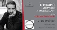 Σεμινάριο Υποκριτικής και Αυτοσχεδιασμού με τον Κωνσταντίνο Μπίμπη στο Grey Studio