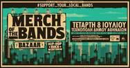 MERCH of the Bands Bazaar (Hip-Hop & Rock Edition) στην Τεχνόπολη