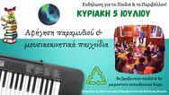 Αφήγηση παραμυθιού και μουσικοκινητικά παιχνίδια με θέμα το περιβάλλον στις Αλυκές Κάτω Αχαΐας