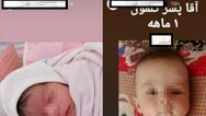 Ιράν - Σκόπευαν να πουλήσουν βρέφη μέσω Instagram