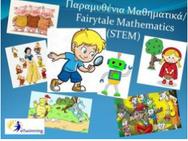 'Παραμυθένια μαθηματικά' STEM στο 15οΝηπιαγωγείο Πατρών