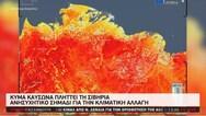 Καύσωνας στη Σιβηρία - Τι καταγράφει η υπηρεσία 'Κοπέρνικος' (video)