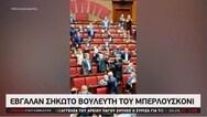 Ιταλική βουλή: Η φρουρά έβγαλε σηκωτό βουλευτή του κόμματος Μπερλουσκόνι (video)