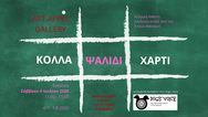 Ατομική Έκθεση Παιδικού Πολάζ  ' Κόλλα - Ψαλίδι - Χαρτί' στην  Art Appel Gallery