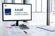 ΑΑΔE - Έως τις 6 Ιουλίου οι συγκεντρωτικές καταστάσεις προμηθευτών-πελατών