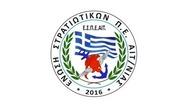 Η Ε.Σ.Π.Ε.ΑΙΤ. για την καθιέρωση «κάρτας ημέρας» στα διόδια της υποθαλάσσιας σήραγγας Ακτίου - Πρέβεζας