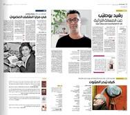 'Ποιήματα του Αντώνη Σκιαθά στα Αραβικά'