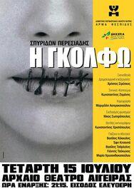 """ΔΗΠΕΘΕ Πάτρας - Η εμβληματική παράσταση """"Γκόλφω"""" στο Αρχαίο Θέατρο της Αιγείρας"""