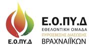 Βραχναίικα: Το σωματείο Εθελοντική Ομάδα Πυρόσβεσης Διάσωσης απόκτησε νέο λογότυπο