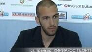 Βουλγαρία - Έλληνας προπονητής ψάχνει παίκτες μέσω social media