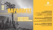 'Παραλογές' στο Δημοτικό Θέατρο Απόλλων