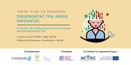 'Πολεμώντας την άνοια παίζοντας: Ο ρόλος της τεχνολογίας στην πρόληψη και αντιμετώπισή της' στο Ξενοδοχείο Αστήρ