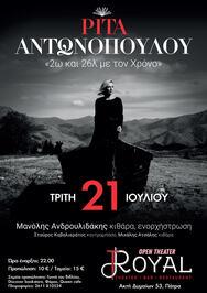 Η Ρίτα Αντωνοπούλου στο Royal Open Theater