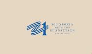 «Ελλάδα 2021» - Δημόσια πρόσκληση ενδιαφέροντος για χορηγία δράσεως τοπικής ή πανελλαδικής εμβέλειας