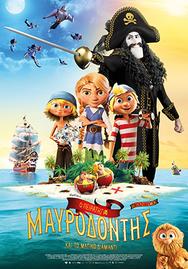 Προβολή Ταινίας 'O Πειρατής Μαυροδόντης και το  Μαγικό Διαμάντι' στο Cine Kastro