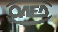 ΟΑΕΔ: Αυξάνεται η επιδότηση μισθού για ανέργους