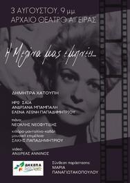 Μουσική Παράσταση «Η Μελίνα μάς εμπνέει…» στο Αρχαίο Θέατρο της Αιγείρας