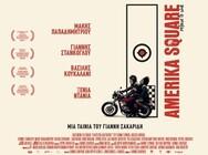 Πάτρα - Δυναμικό παρών στις προβολές της ταινίας «Ο αξιαγάπητος κύριος Τροχίδης» (φωτο)