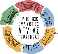 Η απάντηση του Πολιτιστικού Συλλόγου Αγυιάς - Τερψιθέας σε δημοσίευμα