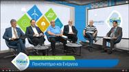 Πάτρα - e-Forum Ενέργειας 2020: Οι προκλήσεις και το μέλλον στην ενέργεια