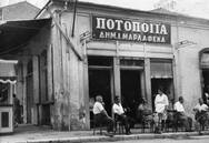 Ρετρό - Το φημισμένο ούζο της Πατρινής ποτοποιίας Μαρλαφέκα