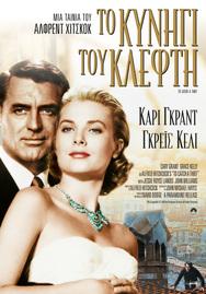 Προβολή Ταινίας 'To Catch a Thief' στην Odeon Entertainment