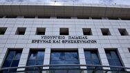 Διευκρινήσεις από το υπουργείο Παιδείας για το ποσοστό εισαγωγής των υποψηφίων με το παλαιό σύστημα