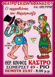 Παράσταση Καραγκιόζη στο Cine Kastro