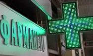 Εφημερεύοντα Φαρμακεία Πάτρας - Αχαΐας, Παρασκευή 24 Ιουλίου 2020