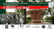Προβολή Ταινίας 'Milou en mai - Louis Malle' στο Σινέ Παντάνασσα