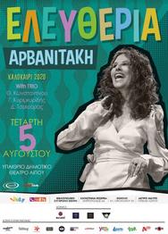 Η Ελευθερία Αρβανιτάκη στο Υπαίθριο Θέατρο Γεώργιος Παππάς