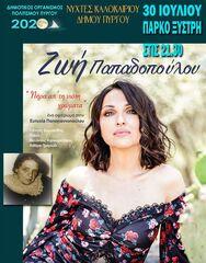 Συναυλία Ζωή Παπαδοπούλου στο Θεματικό Πάρκο Ξυστρή