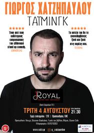 Τάιμινγκ - Stand up comedy με τον Γιώργο Χατζηπαύλου στο Royal