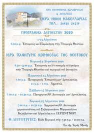 Πρόγραμμα Δεκαπενταύγουστου στην Ιερά Μονή Μακελλαριάς