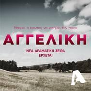 «Αγγελική» - Η νέα δραματική σειρά του Alpha