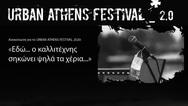 Ακυρώνεται το Urban Athens Festival 2020