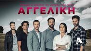 'Αγγελική' - Ξεκίνησαν τα γυρίσματα της νέας δραματικής σειράς του Alpha (φωτο)