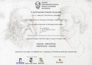 Συνέδριο φιλοσοφίας - Πλάτων - Αριστοτέλης στη Φιλοσοφική Σχολή Αθηνών