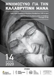 Μνημόσυνο Καλαβρυτινής Μάνας 2020 στον Ι.Ν. Κοιμήσεως της Θεοτόκου