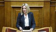 Γεννηματά: Η Ελλάδα αντιμετωπίζει έμπρακτη αμφισβήτηση κυριαρχικών της δικαιωμάτων από την Τουρκία