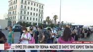 Λιμάνι Πειραιά: Αναχωρούν οι αδειούχοι του Δεκαπενταύγουστου
