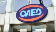 Αυξημένο το ενδιαφέρον για τα προγράμματα απασχόλησης ΟΑΕΔ