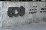 Ο ΕΟΦ απαγόρευσε τη διακίνηση δυο αντισηπτικών