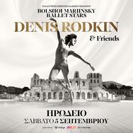Denis Rodkin & Friends στο Ηρώδειο