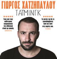 'Τάιμινγκ - Γιώργος Χατζηπαύλου' στο Θερινό CINE Άνεσις