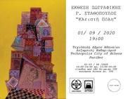 Εγκαίνια Έκθεσης Γιώργου Σταθόπουλου 'Κλειστή Πόλη' στην Τεχνόπολη