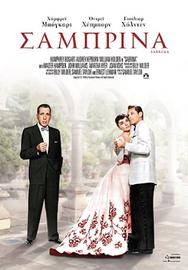 Προβολή Ταινίας 'Sabrina' στην Odeon Entertainment