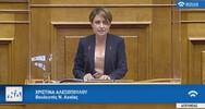 Χρ. Αλεξοπούλου: Εισηγήτρια στα νομοσχέδια για την κύρωση διεθνών συμφωνιών με Ισραήλ, Κίνα, Κύπρο και Ιορδανία