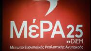 ΜέΡΑ25: Ανεύθυνη και ανίκανη η κυβέρνηση να διαχειριστεί την ύφεση