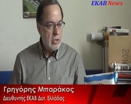 Ο Δήμαρχος Δυτικής Αχαΐας εκφράζει τα θερμά του συλλυπητήρια για το χαμό του Γρηγόρη Μπαράκου